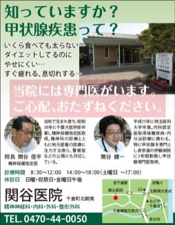 CL348_関谷医院