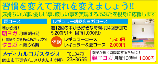 CL351_メディカルヨガ