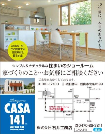 CL352_石井工務店
