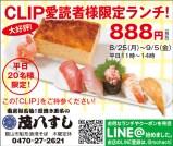 CL355_茂八すし