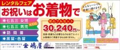 CL357_嶋屋
