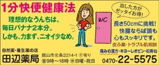 CL359_田邉薬局