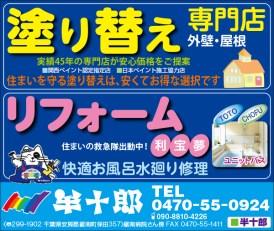 CL361_半十郎