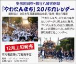 CL361_コア八幡カレンダー