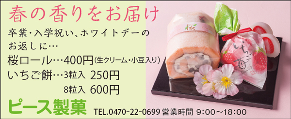 CL366_ピース製菓