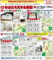 CL365_加藤建設