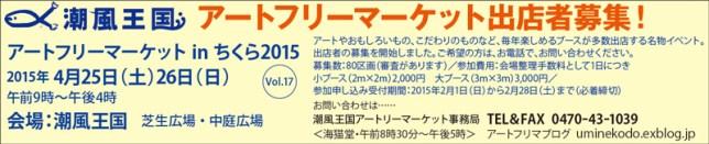 CL365_潮風王国アートフリマ