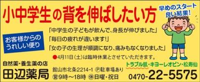 CL368_田辺薬局