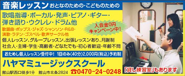 CL373_ハヤマミュージックスクール