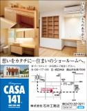 CL375_石井工務店