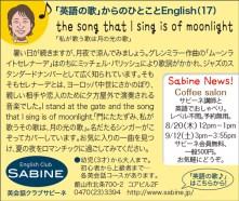 CL377_サビーネ