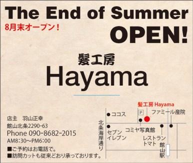 CL378_髪工房Hayama