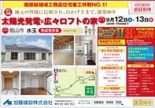CL379_加藤建設