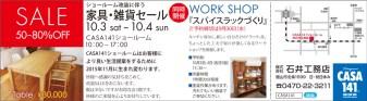 CL380_石井工務店