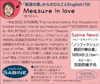 CL381_サビーネ広告