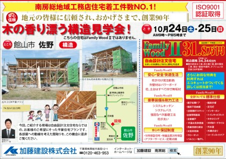 CLIP382_加藤建設