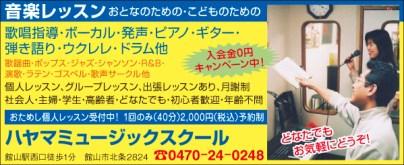 CL279ハヤマ広告