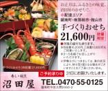 CL269沼田屋広告