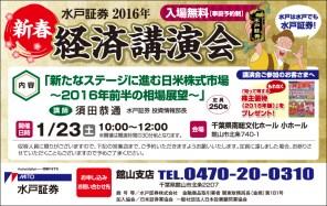 CLIP386_水戸証券