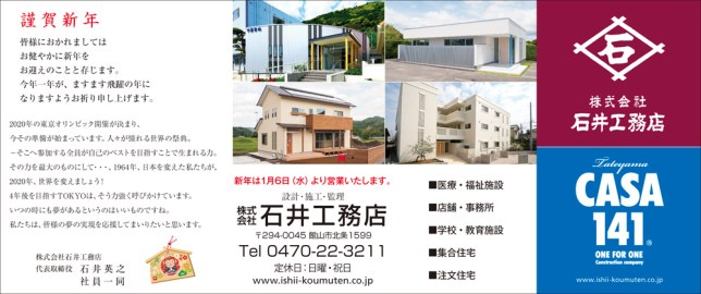 CL386_石井工務店