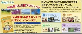 CLIP387_クラブアスカ01