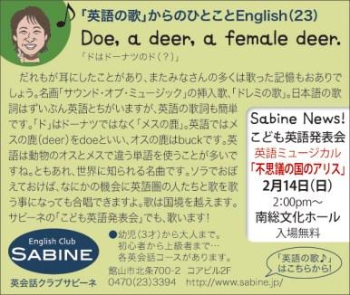 CL388_英会話教室サビーネ