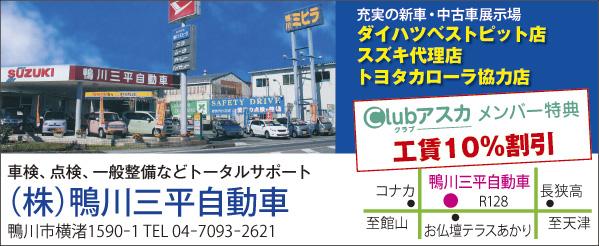 CL389_鴨三平自動車
