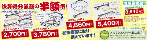 CLIP388_メガネDOO館山店