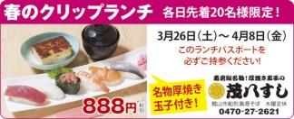 CL391茂八すし_1コマ