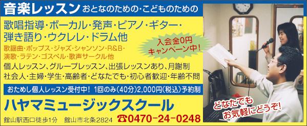 CL392ハヤマミュージックスクール