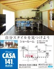 CL390石井工務店