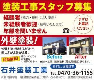 CLIP394石井塗装工業_2コマ