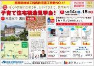 CLIP394加藤建設広告15コマ