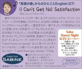 CL396サビーネ広告