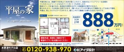 CLIP396アイダ設計_9コマ
