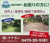 CL398タテカン広告_2コマ