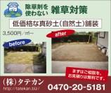 CL396タテカン広告