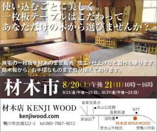 CLIP400KENJI-WOOD_2コマ