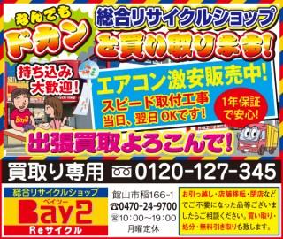 CL400_Bay2広告_2コマ