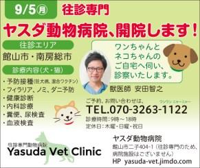 CLIP401ヤスダ動物病院_2コマ
