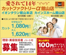 CL400カットファ広告