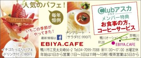 ebiya_cafe