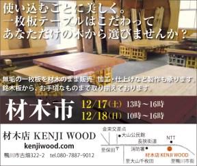 kenji_wood