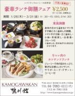410_kamogawakan