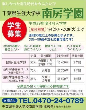 410_nanbogakuen