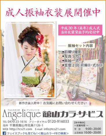 410_tateyama_color_service