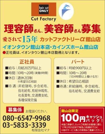 411_cutfactory