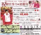 411_sugikisyashin