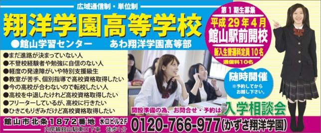 411_syoyogakuen
