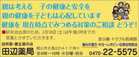 411_tanabe_yakkyoku